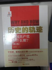 [原版】  历史的轨迹:中国共产党为什么能?9787510423642