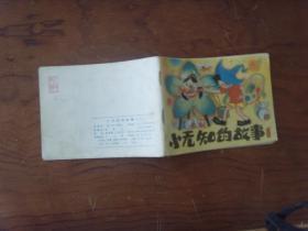 【9】小无知的故事(1)【64开彩色连环画 89年1版2印】