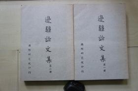 1964年国防研究院16开:边疆论文集  2册全