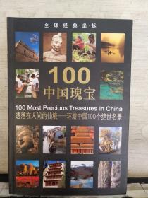 全球经典坐标:100中国瑰宝