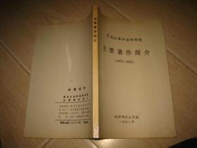 黑龙江省社会科学院主要著作简介(1979--1991)