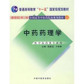 中药药理学(供中医药类专业用)(新世纪第2版)