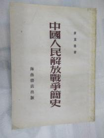 中国人民解放战争简史
