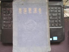 毛泽东选集 (蓝色布面精装一厚册16开本1948年东北书店初版)