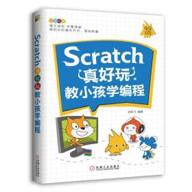 Scratch真好玩 教小孩学编程
