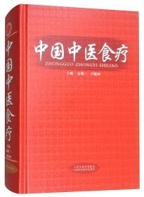 中国中医食疗