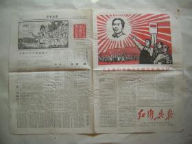 红卫兵报 第二十五期  1967年5月3日毛主席的革命文艺路线胜利万岁