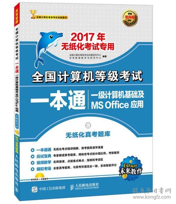 2017年全国计算机等级考试一本通