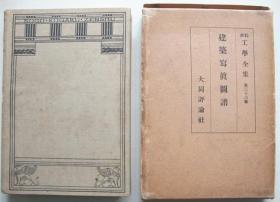 建筑写真图谱 综合工学全集 【1929年初版 精装封套 200图】非卖品