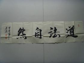 冯勇建(冯建勇):书法:道法自然
