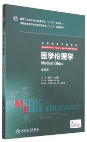 """医学伦理学(第2版 供8年制及7年制""""5+3""""一体化临床医学等专业用)"""