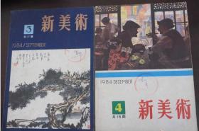 新美术 1984年【3,4期】2册