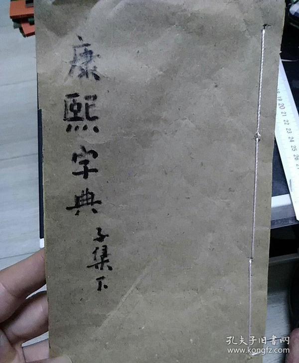 康熙字典 子集下 (散页老纸装订)