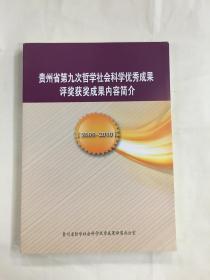 贵州省第九次哲学社会科学优秀成果评奖获奖成果内容简介(2009-2010)
