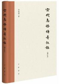 《宋代志怪传奇叙录》(增订本)(中华书局)