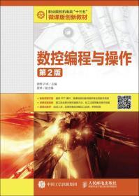 数控编程与操作-第2版9787115436801(353E)