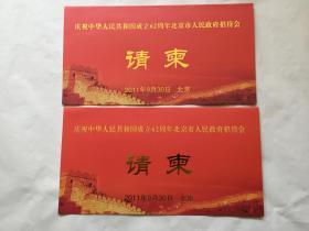 庆祝中华人民共和国成立62周年北京市人民政府招待会 请柬2张