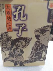 彭正穗著《孔子与商战伦理》一册