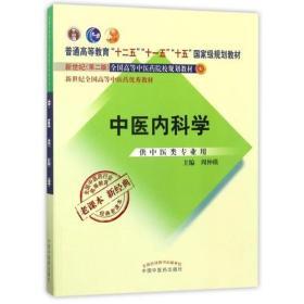 中医内科学--经典老课本