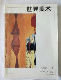 世界美术(季刊)(1993年1、3、4合订本)