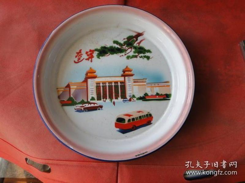 大众牌《辽宁展览馆》文革搪瓷盘,品相如图