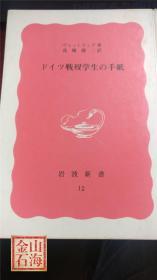 日语原版  ドイッ战殁学生の手纸 岩波新书