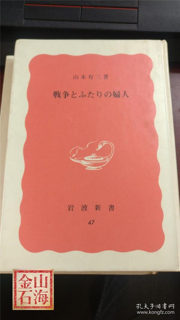 日语原版  山本有三 岩波新书