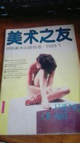 《美术之友》1989年第1期