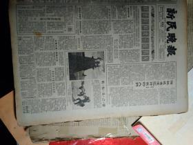 1965年10月10《新民晚报》
