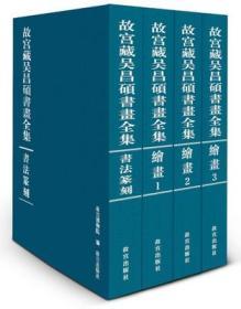 故宫藏吴昌硕书画全集(全4册)