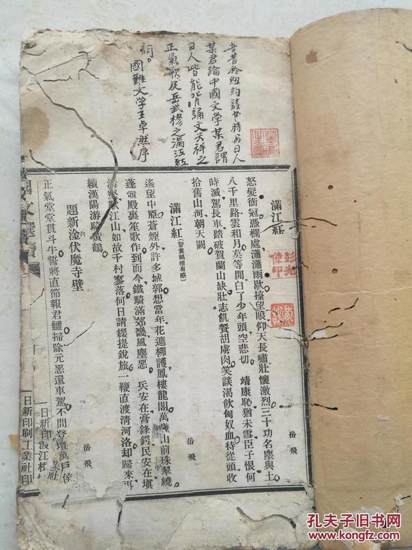 国文选读,带批注,有多枚藏印。