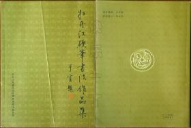 牡丹江硬笔书法作品集