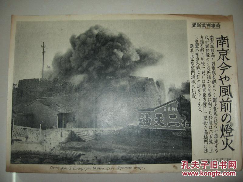 日本侵华罪证 1937年时事写真新闻  日军逼近南京 江阴城门爆破瞬间