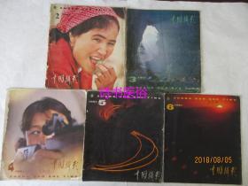 中国摄影——1981年第2、3、4、5、6期