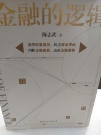 陈志武著《金融的逻辑》一册