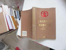 中华人民共和国教育法规实用要览:1949-1996