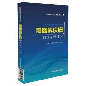 肿瘤科疾病临床诊疗技术/医学临床诊疗技术丛书