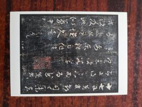 名人书法图片20张(明信片)