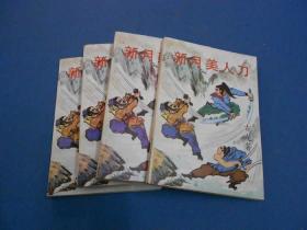 新月美人刀 -4册全