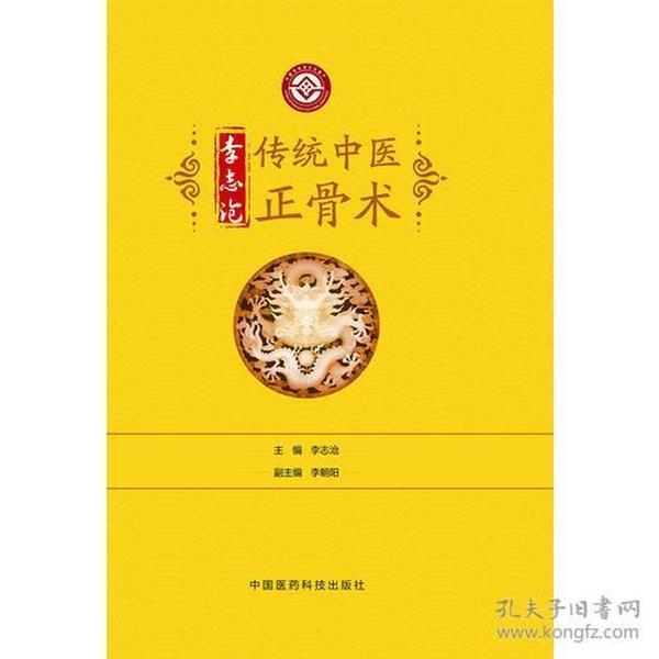 李志沧传统中医正骨术