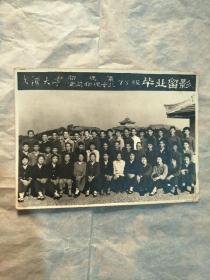 武汉大学物理系金属物理专业73级毕业留念