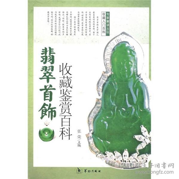 翡翠首饰收藏鉴赏百科