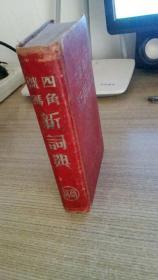 四角号码新词典(附笔画部首索引)(修订本)