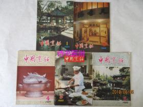中国烹饪——1982年第1、3、4、5、6期、1983年第1、2、3、4、5、7、8、9、10期 共14本(有川菜专辑、江苏专辑、秦菜专辑)