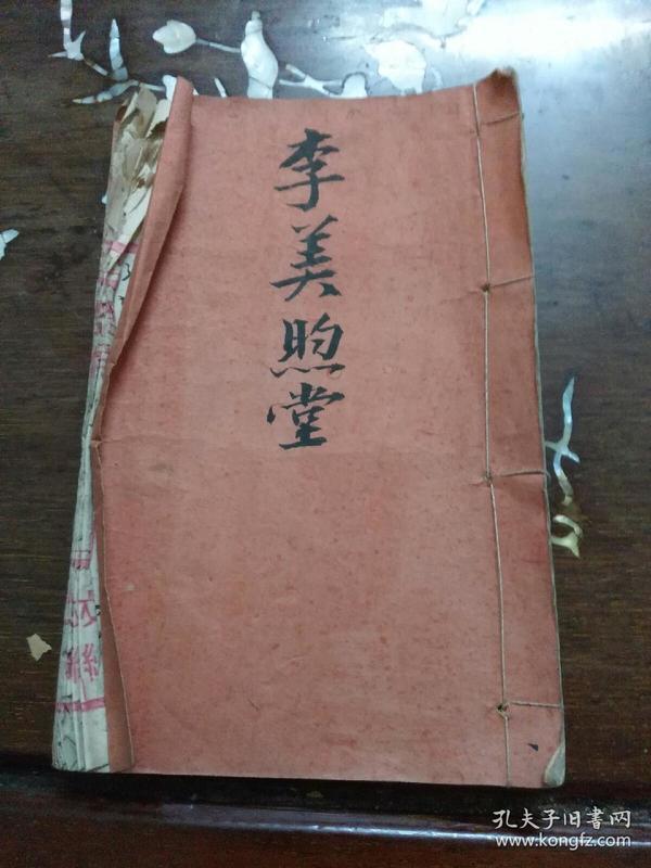 民国时期李美煦堂账簿
