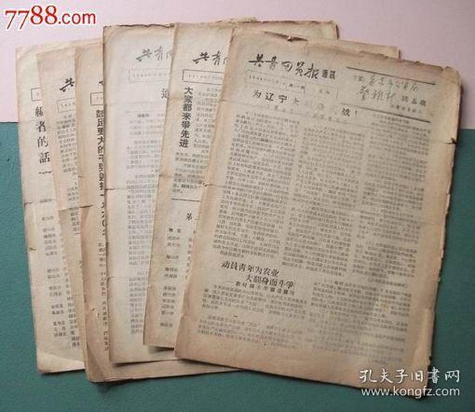 共青团员报通讯1958—1959年计6份合售