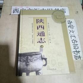 陕西通志 上册