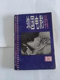 外国电影丛刊13期