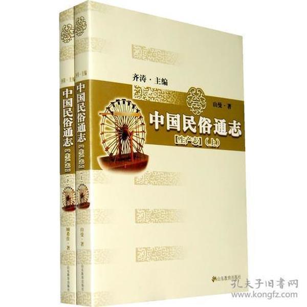 中国民俗通志:生产志(全二册)