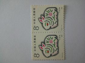 T112 丁卯年 一轮生肖兔 邮票   双联
